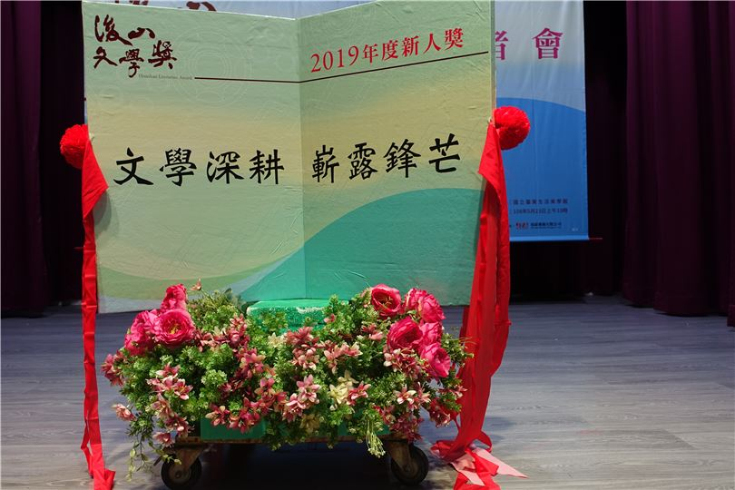 公告首屆(2019)後山文學年度新人獎得獎名單