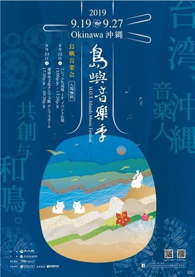 2019島嶼音樂季9月19日起在沖繩登場