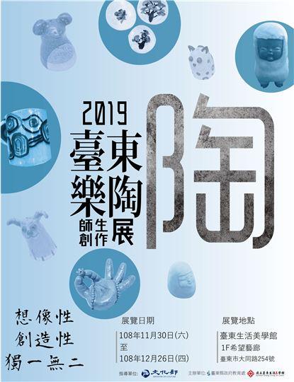 108年度臺東藝起樂陶陶-國中小學生陶藝作品展