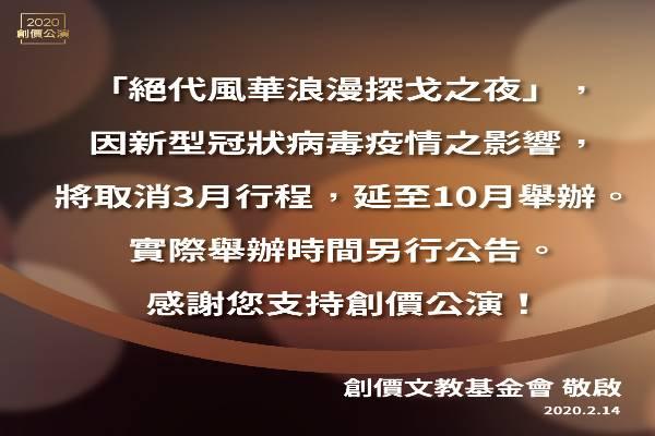 2020創價公演「絕代風華 浪漫探戈之夜」