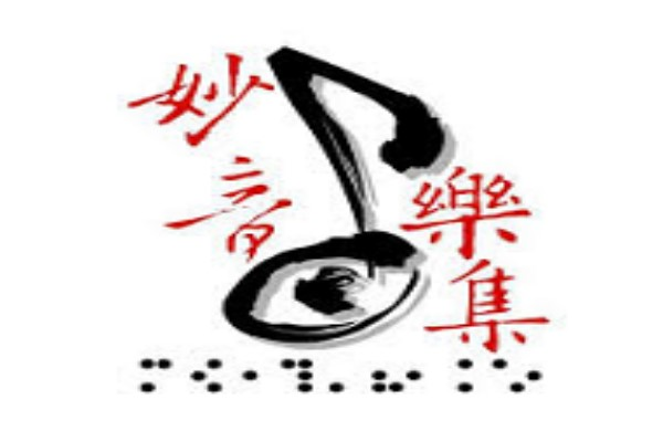 Myau-yin Traditional Chinese Music Group