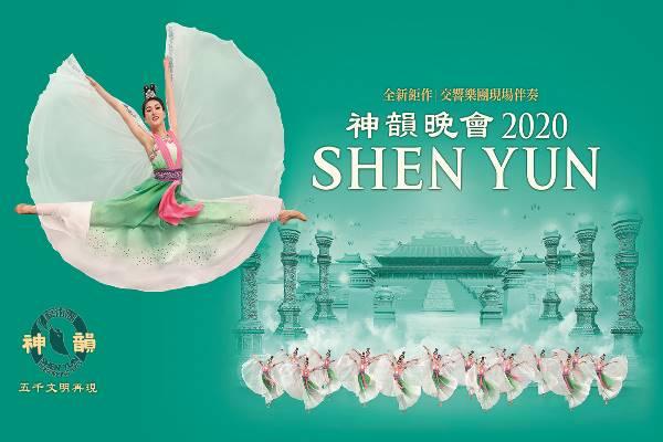 Shen Yun 2020 Taiwan