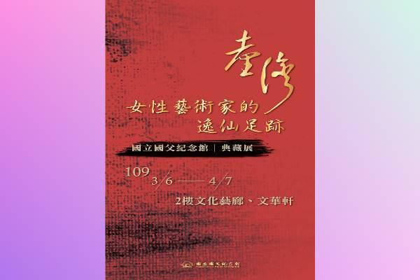 「臺灣女性藝術家的逸仙足跡」典藏展