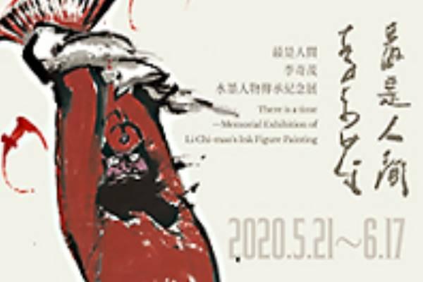 最是人間—李奇茂水墨人物傳承紀念展