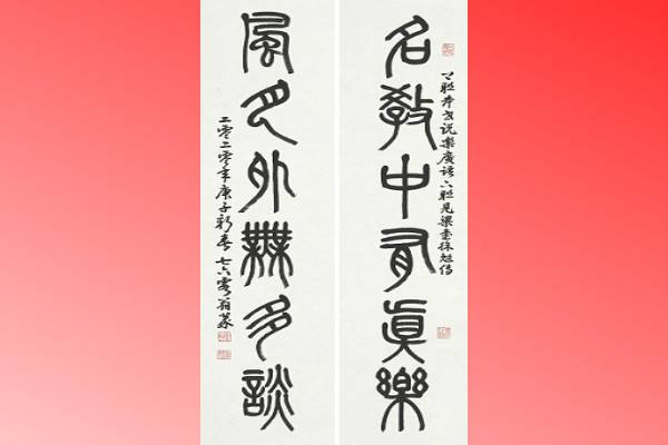 Flourishing in the Afterglow—Exhibition of Calligraphy and Seal Engraving by Hsueh Ping-Nan