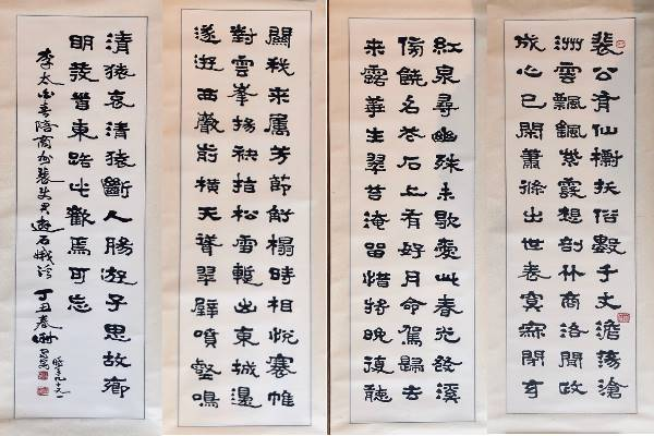 2020 China Calligraphy Society Membership  Joint Display