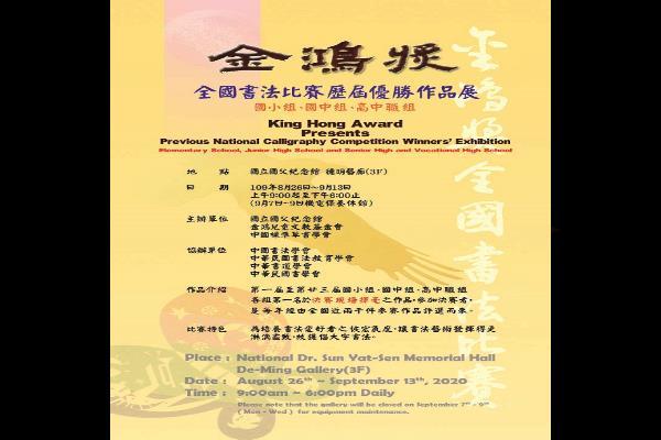 金鴻獎全國書法比賽歷屆優勝作品展-國小組、國中組、高中職組
