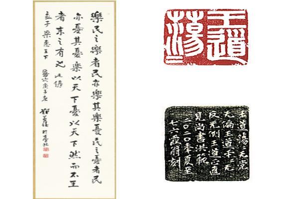2020兩岸漢字文化藝術節—「兩岸名家書法展」及「兩岸名家篆刻展」