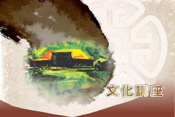 文化講座-陳晉興