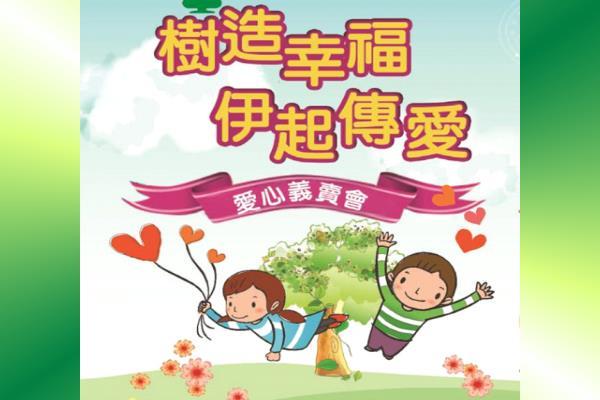 樹造幸福伊起傳愛 愛心環保義賣會