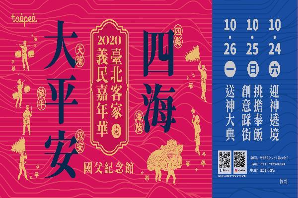 2020 臺北客家義民嘉年華