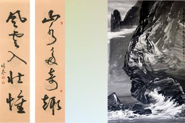 雲水逸情—林進忠書畫展