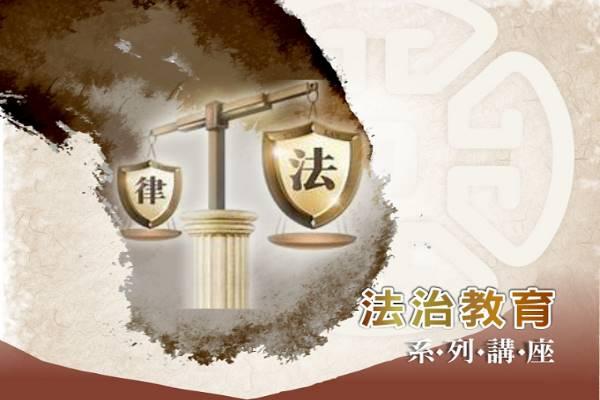 法治教育系列講座-吳明杰