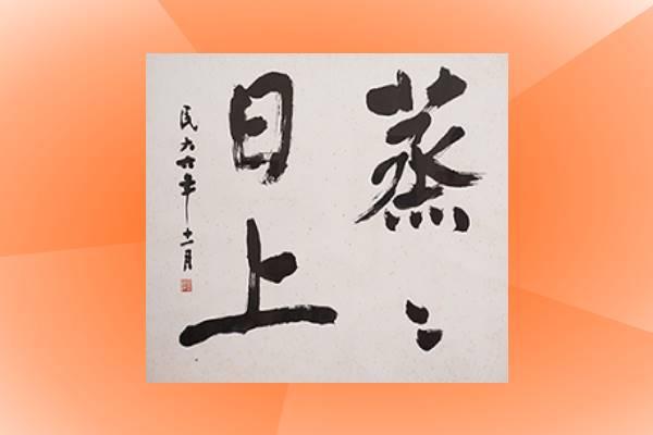 不誠無物.氣貫書拳—廖禎祥九五書法回顧展