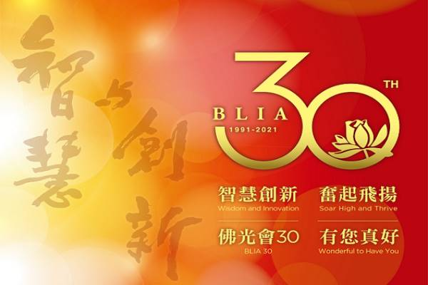 國際佛光會總會30周年大會