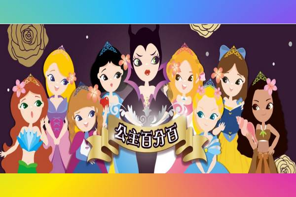 Princesses Musical in Fairy Tale