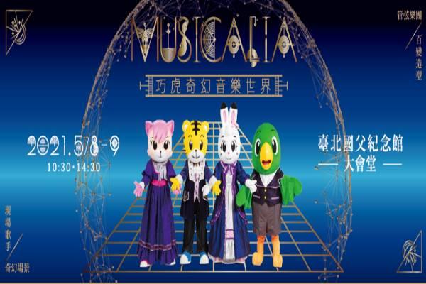 2021巧虎奇幻音樂世界《MUSICALIA》