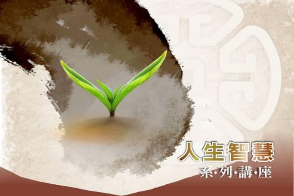 人生智慧系列講座-黃翠華