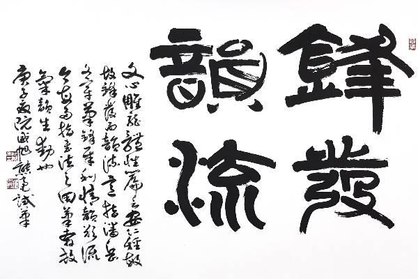 Ruan Wei-shu Calligraphy Creation Exhibition