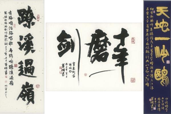 蹽溪過嶺—黃國書書法創作展
