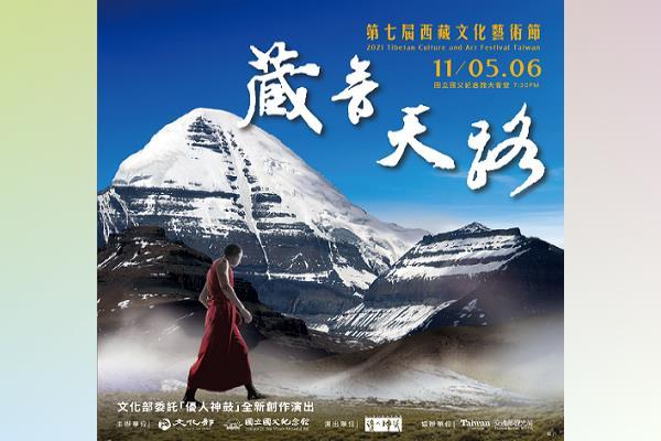 110年西藏文化藝術節—藏音天路