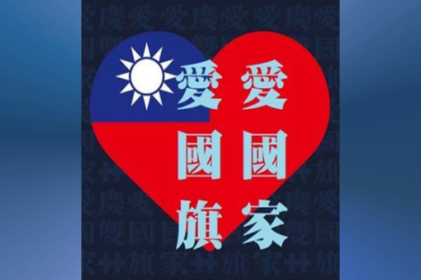 「我愛國旗」活動