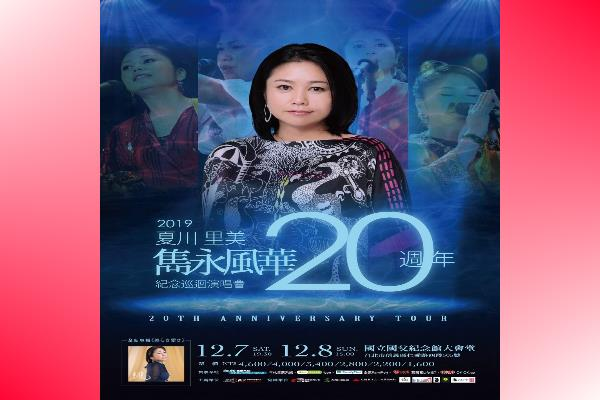 The 20th Anniversary Live Concert In Taipei