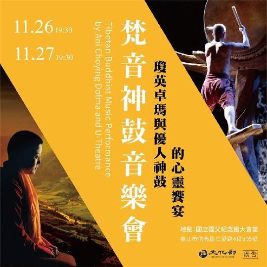 Tibetan Culture Art Festival ― Tibetan Concert