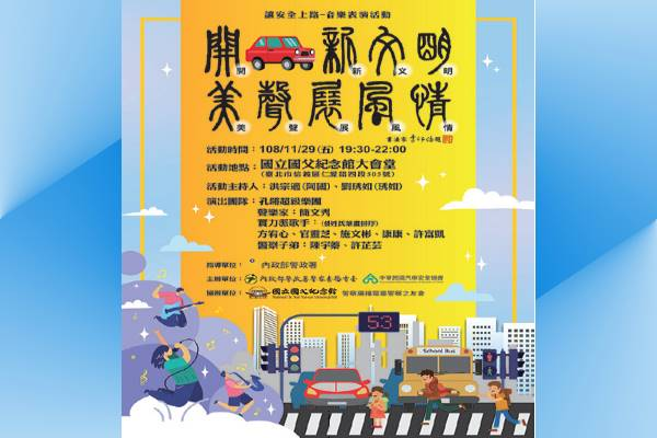 """""""New Civilization for Driving and """"Charity Concert"""