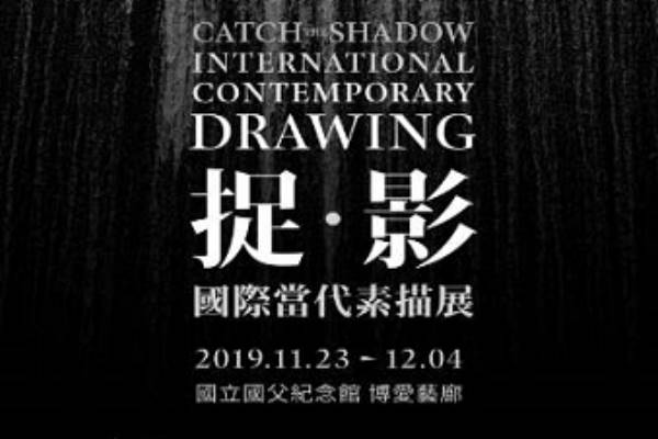 Catch the Shadow:International Contemporary Drawing