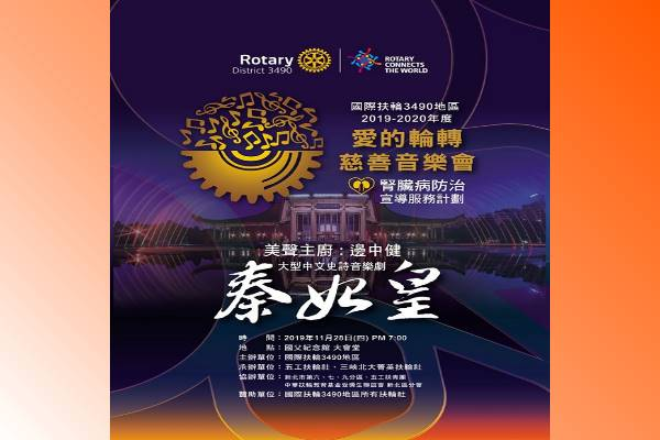 National Rotary 3490 Charity Concert