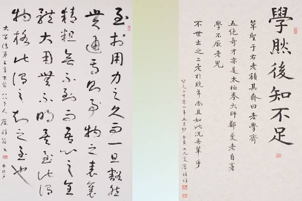 The 45th Chinese Xiang-men Calligraphy Society Joint Display