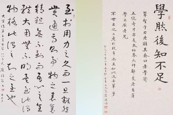 第45屆中華祥門書會聯展