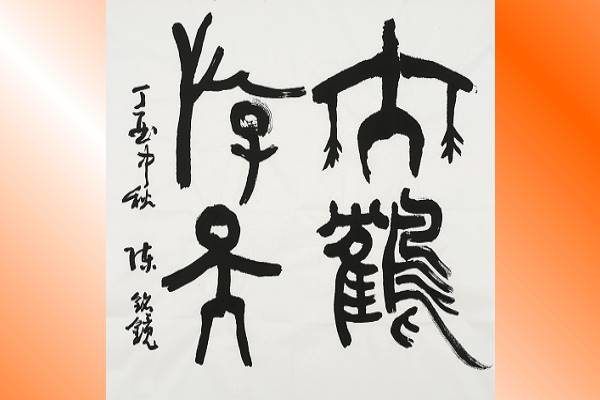 Reaching the Finest in Calligraphy︰the Ultimate Mastery in Balancing the Flux of Bodily Energy-the Exhibition of Artistic and Creative Works in Calligraphy by Chen Ming-ching