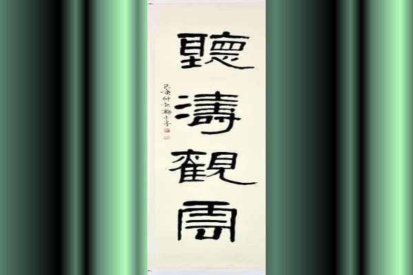 2020 Taipei International Calligraphy Exhibition & Spring Writing on Brush