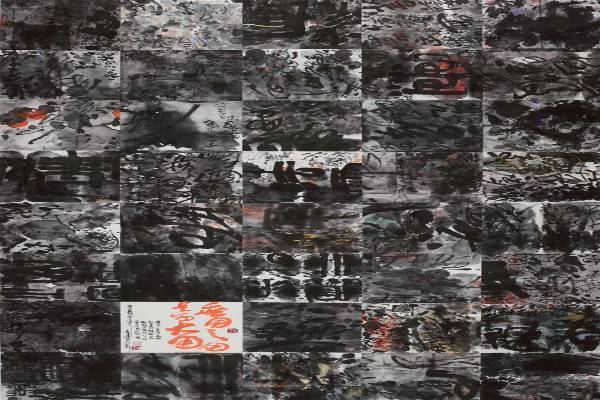 2020 Hidden Dragon, Do not Act - Lin Chang-hu Ink Painting and Calligraphy Exhibition