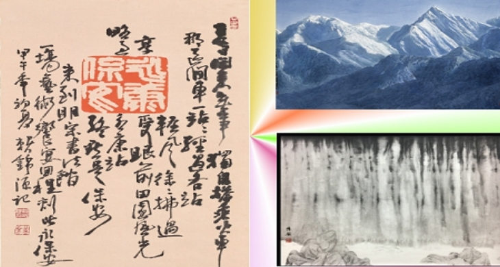 國立臺灣藝術大學書畫藝術學系碩士在職專班研究生畢業聯展