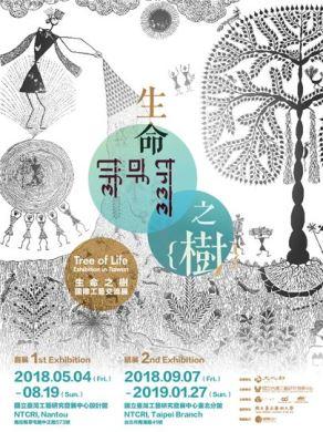 生命之樹國際工藝交流展