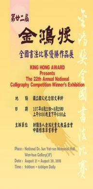 第廿二屆金鴻獎全國書法比賽優勝作品展