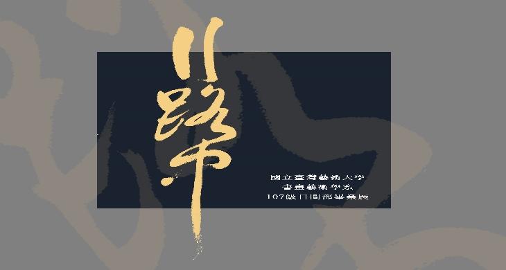 國立臺灣藝術大學書畫藝術學系107級 日間部畢業展