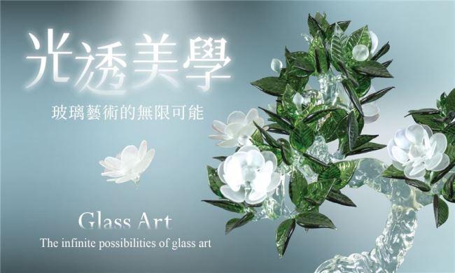 光透美學–玻璃藝術的無限可能(免費參觀)