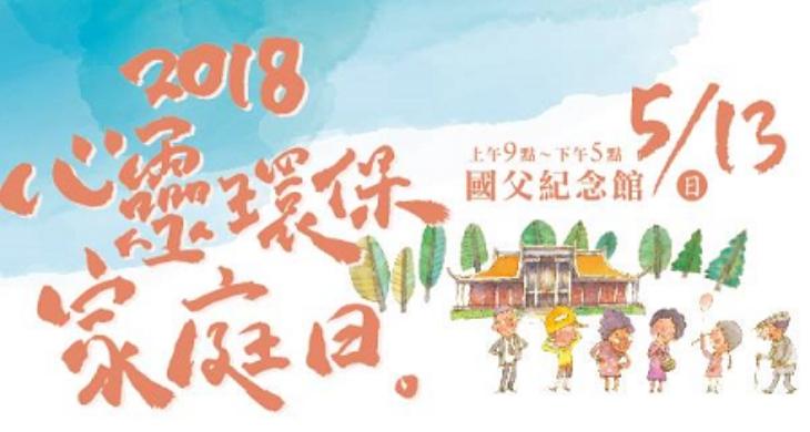 2018法鼓山「心靈環保家庭日」活動