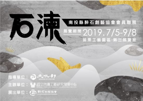 石湅-醉石創藝協會會員聯展