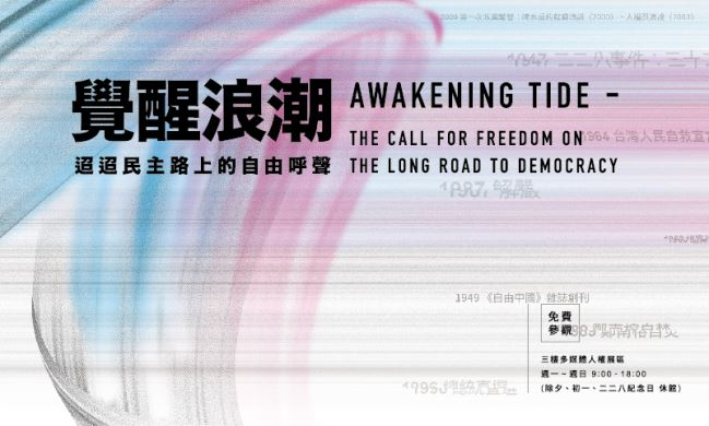 覺醒浪潮-迢迢民主路上的自由呼聲特展(免費參觀)