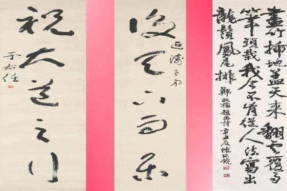 中國書法學會六十週年國際展