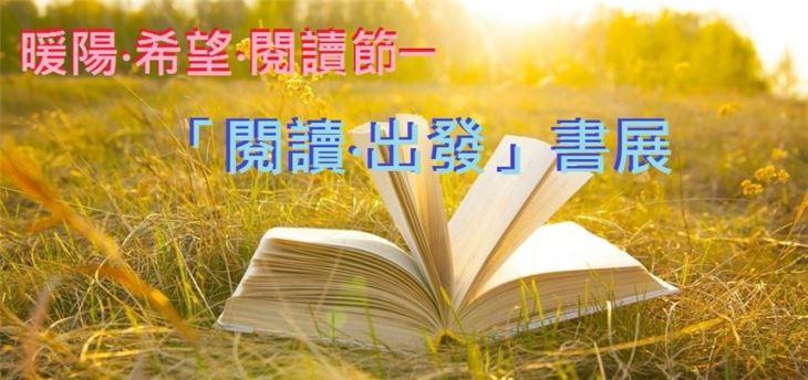 暖陽‧希望‧閱讀節─「閱讀‧出發」書展(免費參加)