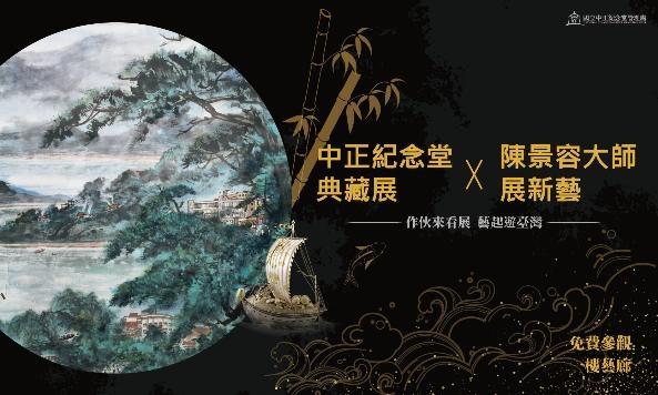 中正紀念堂典藏展Ⅹ陳景容展新藝特展(免費參觀)