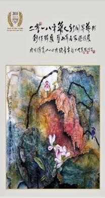 華人新聞界藝術創作聯展