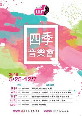2019「四季音會」戶外演出系列
