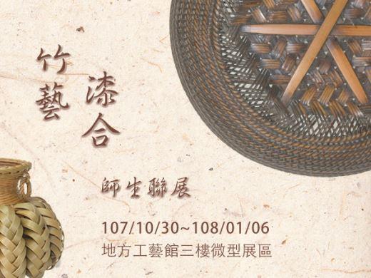 竹藝漆合師生聯展